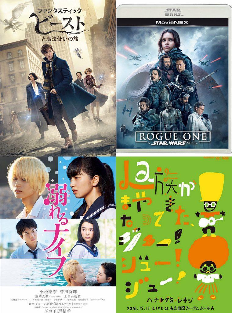 4月のBD/DVD高価買取リスト